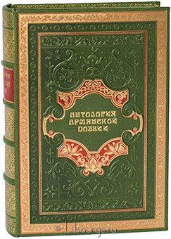 Антикварная книга 'Антология армянской поэзии'