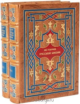 И.Е. Забелин, История русской жизни (2 тома) в кожаном переплёте