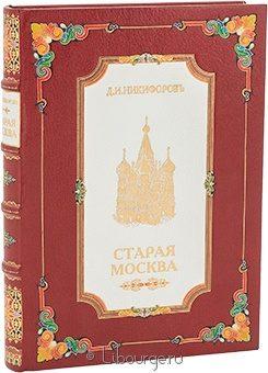 Антикварная книга 'Старая Москва (Часть I, 1902г.)'