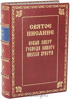 Подарочная книга 'Святое писание. Новый завет. (№2)'
