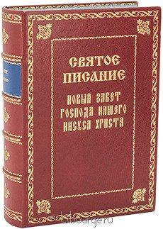 Книга Святое писание. Новый завет.