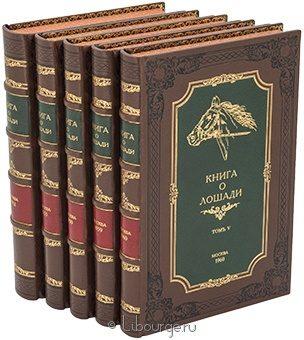 С.М. Буденный, Книга о лошади (5 томов) в кожаном переплёте