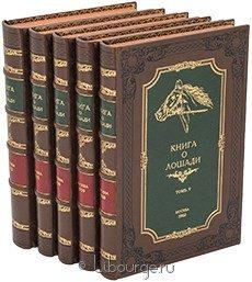 Книга 'Книга о лошади (5 томов)'