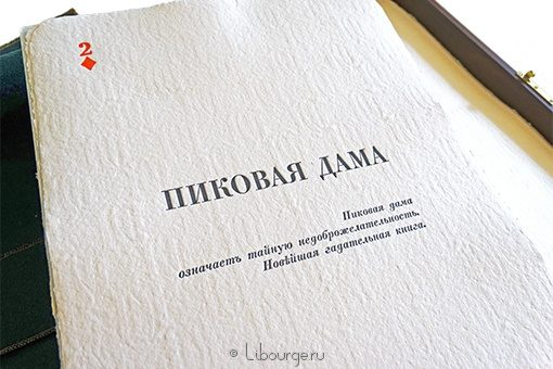 Подарочная книга 'Пиковая дама'