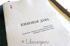 Книга Пиковая дама