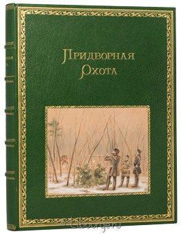 Подарочная книга 'Придворная охота'