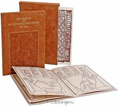 Подарочная книга 'Искусство хиромантии. Немецкая и нидерландская книга XV века: проблемы взаимовлияния и национальные'