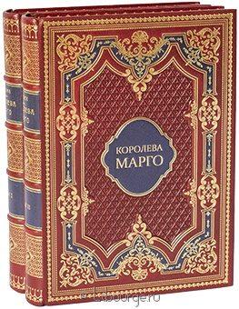Подарочная книга 'Королева Марго (2 тома)'