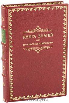 Антикварная книга 'Книга знаний или 300 способов разбогатеть'