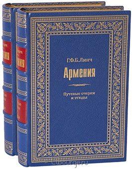 Г.Ф.Б. Линч, Армения. Путевые очерки и этюды. (2 тома, №2) в кожаном переплёте