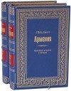 Книга 'Армения. Путевые очерки и этюды. (2 тома, №2)'