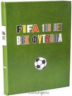FIFA 100 лет. Век футбола. в кожаном переплёте