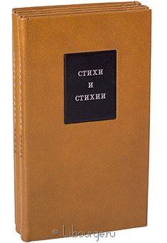Подарочное издание 'Стихи и стихии (с офортами)'