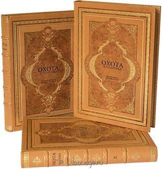 Подарочная книга 'Охота и политика (3 тома)'