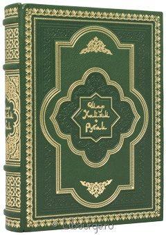Омар Хайям, Рубаи (№7) в кожаном переплёте