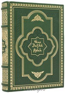 Книга 'Рубаи (№7)'