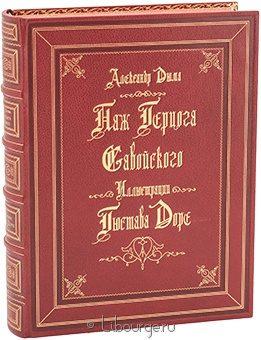 Подарочное издание 'Паж герцога Савойского'