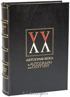 Подарочная книга 'Автограф века (Книга 1)'