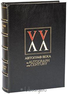 Книга Автограф века (Книга 1)