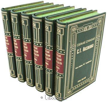Антикварная книга 'Собрание сочинений С.Т. Аксакова (6 томов)' в кожаном переплете