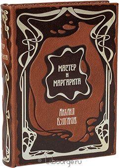 М. Булгаков, Мастер и Маргарита в кожаном переплёте