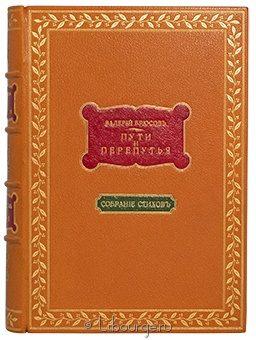 Антикварная книга 'Пути и перепутья. Сборник стихов В. Брюсова (3 тома)'
