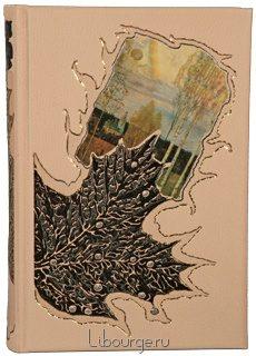 Книга Клен заледенелый