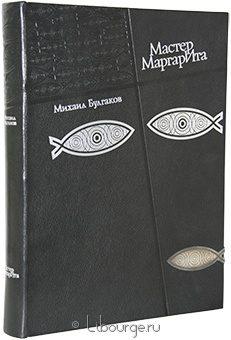 Подарочная книга 'Мастер и Маргарита (№21)'