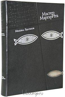 Книга Мастер и Маргарита (№21)
