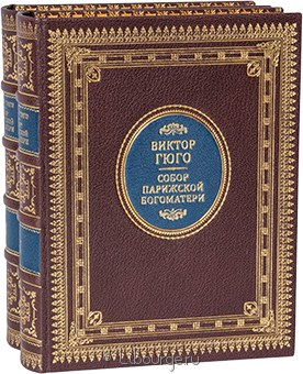 Подарочная книга 'Собор Парижской Богоматери (2 тома, №2)'
