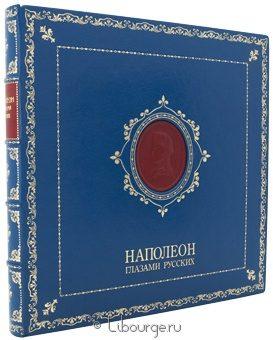 Подарочная книга 'Наполеон глазами русских'