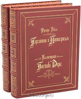 Подарочное издание 'Гаргантюа и Пантагрюэль (2 тома)'