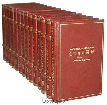 Иосиф Сталин, И. Сталин. Сочинения. (13 + 1 томов) в кожаном переплёте