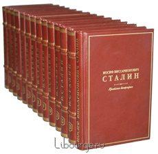 Фото книги 'И. Сталин. Сочинения. (13 + 1 томов)'