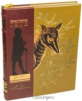Подарочная книга 'Лис Патрикеич (Monplaisir)'