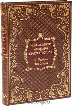 Подарочная книга 'Король Артур и рыцари Круглого стола'