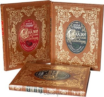 Братья Гримм, Детские и домашние сказки (3 тома) в кожаном переплёте