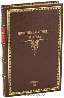 Антикварная книга 'Знаменитые авантюристы XVIII века'