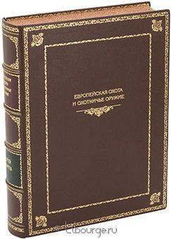 Подарочная книга 'Европейская охота и охотничье оружие от Средневековья до конца XVIII века'