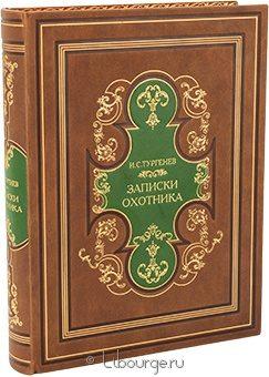 Подарочное издание 'Записки охотника'