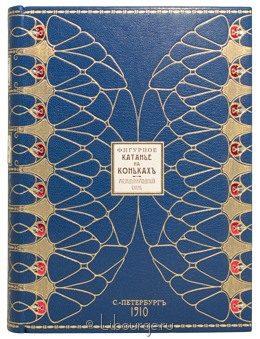 Подарочная книга 'Фигурное катание на коньках (международный стиль)'