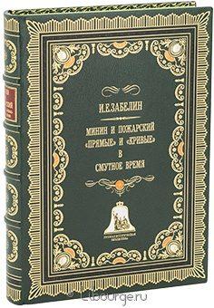 Подарочное издание 'Минин и Пожарский. Прямые и кривые в смутное время.'