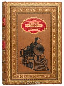 Подарочная книга 'Современное русское паровозное хозяйство'