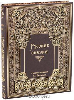 Подарочная книга 'Русские сказки'