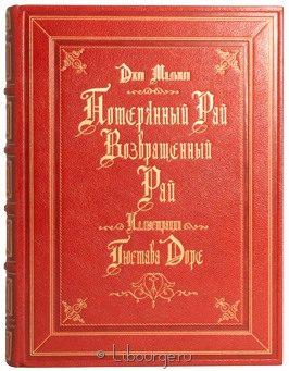 Подарочная книга 'Потерянный рай. Возвращенный рай.'