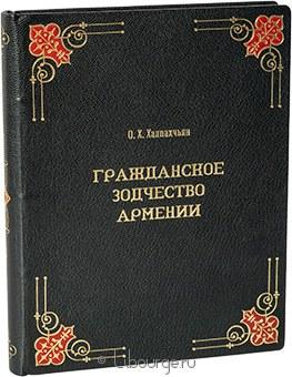 Подарочное издание 'Гражданское зодчество Армении'