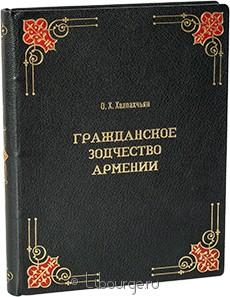 Книга 'Гражданское зодчество Армении'