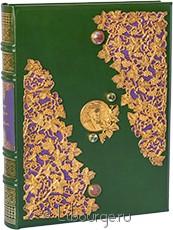 Книга 'Рубайят. Омар Хайям и персидские поэты X - XVI вв. (№18)'