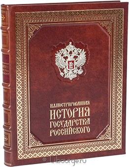 Подарочное издание 'Иллюстрированная история государства российского'