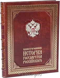 Книга 'Иллюстрированная история государства российского'